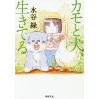 ■ISBN:978-4-7753-1480-7 ■タイトル:新品本/カモと犬、生きてる 水谷緑/著 ...