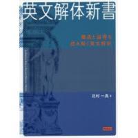 英文解体新書 構造と論理を読み解く英文解釈 北村一真/著