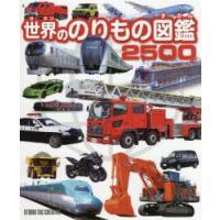 新品本/世界ののりもの図鑑2500