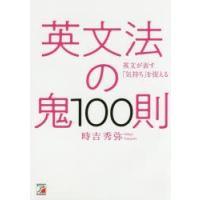 英文法の鬼100則 英文が表す「気持ち」を捉える 時吉秀弥/著