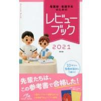 看護師・看護学生のためのレビューブック 岡庭豊/編集