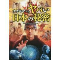 ナオキマンのヤバい日本の秘密 Naokiman Show/著