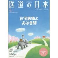 医道の日本 東洋医学・鍼灸マッサージの専門誌 VOL.79NO.4(2020年4月) 在宅医療とあはき師/在宅における鍼灸マッサージ