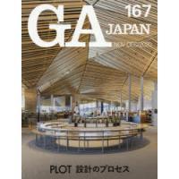 GA JAPAN 167