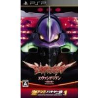 激アツ パチゲー魂 Portable VOL.1 ヱヴァンゲリヲン 真実の翼 通常版 PSP ソフト ULJM-05906 / 中古 ゲーム|dorama