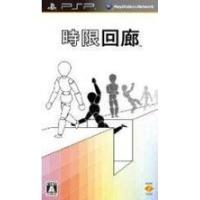 時限回廊 PSP ソフト UCJS-10096 / 中古 ゲーム