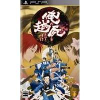俺の屍を越えてゆけ 通常版 PSP ソフト UCJS-10117 / 中古 ゲーム|dorama