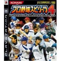 ■タイトル:プロ野球スピリッツ4 ■ヨミ:プロヤキュウスピリッツ4 ■機種:PS3 ■ジャンル:スポ...