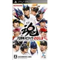■タイトル:プロ野球スピリッツ2013 PSP ■ヨミ:プロヤキュウスピリッツニセンジュウサン ■機...
