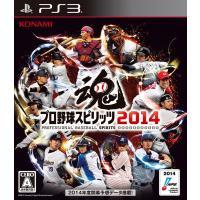 ■タイトル:プロ野球スピリッツ2014 ■ヨミ:プロヤキュウスピリッツ2014 ■機種:PS3 ■ジ...