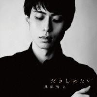 新品/CD/だきしめたい 林部智史|dorama