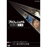新品/DVD/プロフェッショナル 仕事の流儀 左官 挾土秀平の仕事 不安の中に成功がある (ドキュメンタリー)|dorama