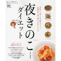 新品本/夜きのこダイエット きのこパワーで健康的に痩せる! 濱田美里/料理|dorama