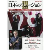 ■ISBN:978-4-401-64218-2 ■タイトル:新品本/日本のフュージョン THE DI...