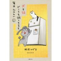 新品本/犬と猫どっちも飼ってると毎日たのしい 1 松本ひで吉/著|dorama