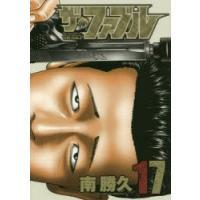 ザ・ファブル The silent‐killer is living in this town. 17 南勝久/著|dorama