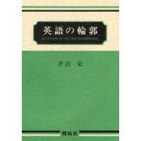 新品本/英語の輪郭 芹沢 栄|dorama