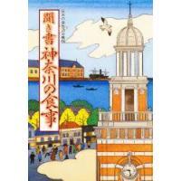 日本の食生活全集 14 聞き書 神奈川の食事|dorama