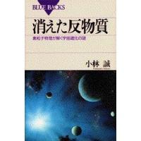 新品本/消えた反物質 素粒子物理が解く宇宙進化の謎 小林誠/著 dorama