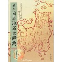 新品本/CD−ROM 角川日本地名大辞典 Win 「角川日本地名大辞典|dorama