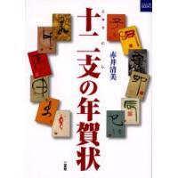 十二支の年賀状 赤井清美/著 dorama