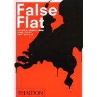 新品本/False flat オランダデザインが優れている理由 アーロン・ベツキー/〔著〕 アダム・エーヴェンス/〔著〕 大野千鶴/〔訳〕|dorama