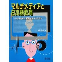 新品本/マルチメディアと日本語教育 第2版 鄭 起永 著|dorama