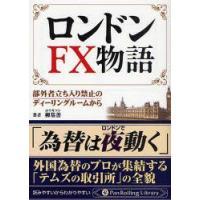 新品本/ロンドンFX物語 部外者立ち入り禁止のディーリングルームから 柳基善/著 dorama
