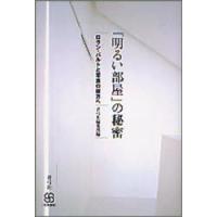 ■ISBN:978-4-7872-7248-5 ■タイトル:新品本/『明るい部屋』の秘密 ロラン・バ...