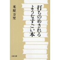新品本/打ちのめされるようなすごい本 米原万里/著 dorama