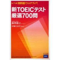 新品本/新TOEICテスト厳選700問 レベル別問題でスコアアップ! 藤沢慶已/著|dorama