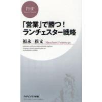 「営業」で勝つ!ランチェスター戦略 福永雅文/著|dorama