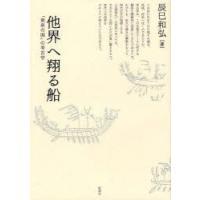 新品本/他界へ翔る船 「黄泉の国」の考古学 辰巳和弘/著|dorama