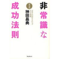 新品本/非常識な成功法則 お金と自由をもたらす8つの習慣 新装版 神田昌典/著|dorama