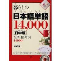 ■ISBN:978-4-87615-247-6 ■タイトル:新品本/暮らしの日本語単語14000[日...