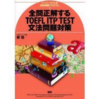 ■ISBN:978-4-87615-253-7 ■タイトル:新品本/全問正解するTOEFL ITP ...