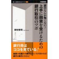 新品本/上手に融資を受けるための銀行取引のツボ 銀行なんか怖くない! 野村幸司/著 dorama