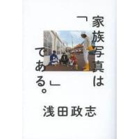 ■著者:浅田政志/著  ■タイトルヨミ:カゾク シヤシン ワ デ アル