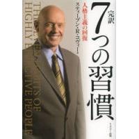 完訳7つの習慣 人格主義の回復 スティーブン・R・コヴィー/著 フランクリン・コヴィー・ジャパン/訳|dorama