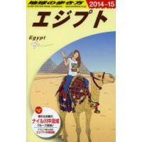 新品本/地球の歩き方 E02 エジプト 地球の歩き方編集室/編集 dorama