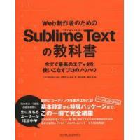 新品本/Web制作者のためのSublime Textの教科書 今すぐ最高のエディタを使いこなすプロのノウハウ こもりまさあき/監修 上野正大/著 杉本 dorama