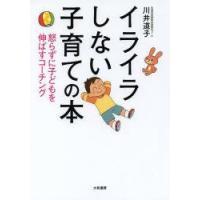 新品本/イライラしない子育ての本 怒らずに子どもを伸ばすコーチング 川井道子/著 dorama