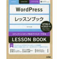 新品本/WordPressレッスンブック ステップバイステップ形式でマスターできる エビスコム/著|dorama