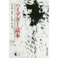 ■ISBN:978-4-588-15070-8 ■タイトル:新品本/ハイデガー読本 秋富克哉/編 安...