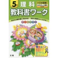 新品本/教科書ワーク理科 大日本図書版 5年|dorama