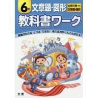 新品本/教科書ワーク文章題・図形 全教科書対応 6年|dorama