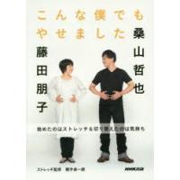 新品本/こんな僕でもやせました 始めたのはストレッチ&切り替えたのは気持ち 桑山哲也/著 藤田朋子/著|dorama