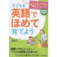 新品本/子どもを英語でほめて育てよう ネイティブママの魔法のフレーズ カリン・シールズ/著 黒坂真由子/著|dorama