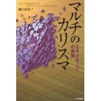 ■著者:樋口昂央/著: ■タイトルヨミ:マルチ ノ カリスマ ミキ プル−ン ノ シンジツ
