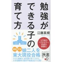 新品本/勉強ができる子の育て方 江藤真規/〔著〕 dorama